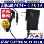 Camera - 汎用スイッチング式ACアダプター 12V 1A 最大出力12W PSE取得品 出力プラグ外径5.5mm(内径2.1mm) 1年保証付