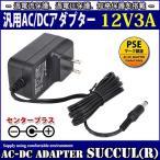 汎用ACアダプター 12V 3A 最大出力36W PSE取得品 出力プラグ外径5.5mm(内径2.1mm) 1年保証付 (LEDテープライトに使用可)