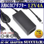 Yahoo!サクルYahooショッピング店汎用スイッチング式ACアダプター 12V 4A 最大出力48W PSE取得品 出力プラグ外径5.5mm(内径2.1mm) 1年保証付