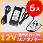 汎用ACアダプター 12V 6A 最大出力72W PSE取得品 出力プラグ外径5.5mm(内径2.1mm) 1年保証付 (LEDテープライトに使用可)