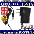 汎用ACアダプター 15V 1A 最大出力15W PSE取得品 出力プラグ外径5.5mm(内径2.1mm) 1年保証付