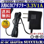 汎用ACアダプター 3.3V 1A 最大出力3.3W PSE取得品 出力プラグ外径5.5mm(内径2.1mm) 1年保証付