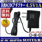 Yahoo!サクルYahooショッピング店汎用スイッチング式ACアダプター 4.5V 1A 最大出力4.5W PSE取得品 出力プラグ外径5.5mm(内径2.1mm) 1年保証付