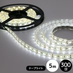LEDテープライト 5050型チップ ホワイト 5M 300発 IP65防水