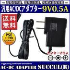 汎用ACアダプター 9V 0.5A 最大出力4.5W PSE取得品 出力プラグ外径5.5mm(内径2.1mm) 1年保証付