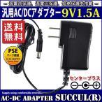 汎用スイッチング式ACアダプター 9V/1.5A/最大出力13.5W 出力プラグ外径5.5mm(内径2.1mm)PSE取得品