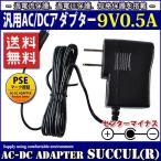 汎用スイッチング式ACアダプター 9V 0.5A 最大出力4.5W PSE取得品 センターマイナス DC外径5.5mm(内径2.1mm) 1年保証付