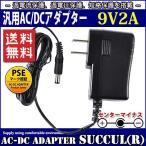 汎用ACアダプター 9V 2A 最大出力18W PSE取得品 センターマイナス DC外径5.5mm(内径2.1mm) 1年保証付