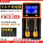 マルチ充電器 電池 全自動デジタル 2口充電 数字化 18650 リチウムイオン LCDスクリーン 4.2V/3.65V/1.5V バッテリー