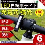 ショッピング自転車 自転車ライト テールライト USB充電式 LED 6モード 防水高輝度 小型 軽量 テールランプ 夜道 安全 事故 ハンドル取り付け型