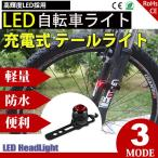 自転車ライト サイクルライト USB充電 LED テールライト リアライト セーフティライト 防水
