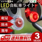 自転車ライト LED サイクル ぶら下げ 防水 シリコン テール リア ランプ 点滅 3段階切替 小型 クロス セット