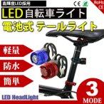 自転車ライト サイクルライト 電池式 3段階点滅 LED テールライト リアライト セーフティライト 防水