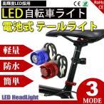 大人気小型軽量自転車ライト
