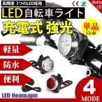 自転車ライト サイクルライト USB充電 LED フロントライト リアライト 高輝度 強力照射 セーフティライト 防水