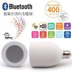 BluetoothスピーカーLED電球 LEDライトスピーカー ワイヤレススピーカー Bluetoothスピーカー搭載 LED電球 E26口金対応 ホワイト SUCCUL