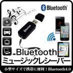 送料無料 Bluetooth USB式 ミュージックレシーバー