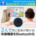 Bluetoothオーディオ送信機 オーディオトランスミッター  2人可 3.5mmステレオミニプラグ Bluetooth 4.0 ワイヤレス化