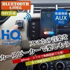 ショッピングbluetooth Bluetooth レシーバー 内蔵マイク NFC搭載 Bluetooth4.0 カー 車 ワイヤレス オーディオ 高音質 店長おすすめ bluetooth発信端全対応[メーカー正規品]