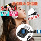 トランスミッター レシーバー 受信機 送信機 Bluetooth 5.0 一台二役 送受信両用 高音質 CDクオリティ [メーカー正規品] SUCCUL