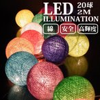 ショッピングイルミネーション LEDイルミネーション ライト コットン ボール 2m 20球 シャンパンゴールド ストレート クリスマス ライト 電飾 飾り