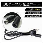 DCケーブル 延長コード 120cm 5.5mm×2.1mm DCジャック DCプラグ DCコネクタ 電源延長ケーブル 汎用 防犯カメラ テープライト SUCCUL