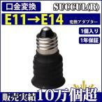 口金変換 アダプタ E11→E14  電球ソケット 1個入り【1年保証】
