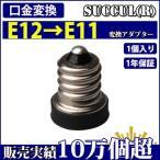 口金変換 アダプタ E12→E11  電球ソケット 1個入り【1年保証】