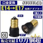 口金変換 アダプタ E14→E17  電球ソケット 1個入り【1年保証】