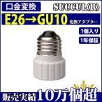 口金変換 アダプタ E26→GU10  電球ソケット 1個入り【1年保証】