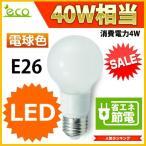 LEDフロスト電球 フロストタイプ 消費電力4.5W 光の広がるタイプ 全方向 白熱電球40W相当 口金E26 電球色 1年保証付