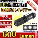 ヤフー最安値挑戦中 LEDライト 懐中電灯 防災 超強力 600lm CREE XR-E Q5 強力 防災グッズ 強力 LED ライト コンパクト アウトドア