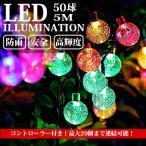 ショッピングイルミネーション LEDイルミネーション ボール型 5m 50球 ガラス球 コントローラー付き 防雨 クリスマス ライト 電飾 飾り