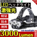 LEDヘッドライト ヘッドランプ 懐中電灯 アウトドア 5灯6点灯モード 3000LM 防水防災 充電式 USB 車載 調節可 高光量 SUCCUL
