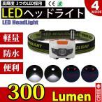 ヘッドライト LEDヘッドランプ 高輝度 4モード点灯 防水仕様 角度調整可能 登山/夜釣り/作業/自転車/キャンプに最適
