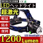 LEDヘッドライト 懐中電灯 アウトドア 3モード ズーム可 1200LM CREE XML T6 ヘッドランプ 防水防災 電池 充電器 USB充電 調節可 高光量 軽量