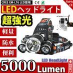 LEDヘッドライト 懐中電灯 アウトドア 4モード 5000LM CREE XML T6 ヘッドランプ 防水防災 電池 充電器 USB 車載 調節可 高光量