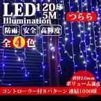 イルミネーション 屋外用 つらら LED 120球 5m 全4色 コンセント式 防水 おしゃれ クリスマス ライト ツリー 飾り付け イルミネーションライト SUCCUL