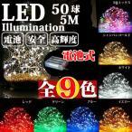 LEDジュエリーライト 電池式 50球5M LEDイルミネーションライト 白 電球色 赤 青 緑 オレンジ SUCCUL