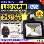 LED投光器 50W 500W相当 センサーライト 人感 3M配線付 屋外 昼光色 防犯ライト 駐車場 倉庫 防水加工 広角 防水