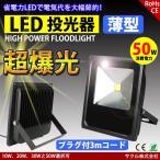 LED投光器 薄型 50W 500W相当 防水 ACプラグ付 3M配線 LEDライト 集魚灯 作業灯 防犯 ワークライト 看板照明 昼光色 広角