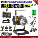 LED投光器 充電式 20W 電池交換可能 200W相当 3段階調光 昼光色 持ち運び LEDポータブル投光器 看板灯 集魚 防災 夜釣 夜間
