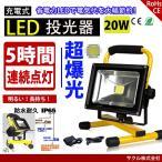 LED投光器 充電式 20W 作業灯 防水200W相当 昼光色 持ち運び LEDポータブル投光器 看板灯集魚灯防災夜釣り夜間作業