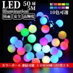 LEDイルミネーション カラーボール 5m 50球 RGB ボール型 カラーボールストレート 防雨 防水 クリスマス ライト LED ライト 電飾 飾り