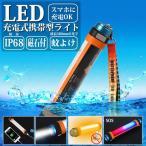 充電式携帯型LEDライト Φ3.6×25cm 懐中電灯 ハンドライト 防水 USB充電 マグネット 磁石付き 災害時 緊急時 作業灯 手持ち 蛍光灯 キャンプ アウトドア