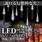 LEDスノーフォールライト 50cm 10本 540球 コード直径1.8mm 防雨型 イルミネーション クリスマス LEDスノードロップライト 流れ星 SUCCUL