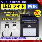 センサーライト ソーラーライト 屋外 20灯 LED 人感センサー 自動点灯 防水 電気不要 配線不要 簡単設置 屋根/軒下/玄関/壁など対応 防犯グッズ