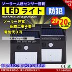 センサーライト ソーラーライト 2個セット 屋外 20灯 LED 人感センサー 自動点灯 防水 電気不要 配線不要 簡単設置 屋根/軒下/玄関/壁など対応 防犯グッズ