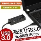 USBハブ USB3.0 高速 4ポート コンパクト 5Gbps USB HUB ハブ USB2.0/1.1との互換性あり 電源不要 バスパワーPC パソコン USB HUB ハブ