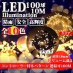 ヤフー最安値 イルミネーションライト クリスマス ストレート ライト 1.8mm直径 LED 電飾 10色 100球 10m 防雨 連結可 記憶 コントローラ付